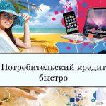 онлайн заявка на потребительский кредит во все банки