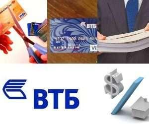 онлайн заявка в втб 24 банк на потребительский кредит