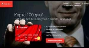 оформить потребительский кредит альфа банк