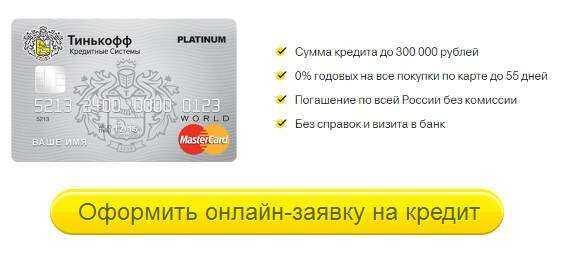 Тинькофф банк максимальная сумма кредита