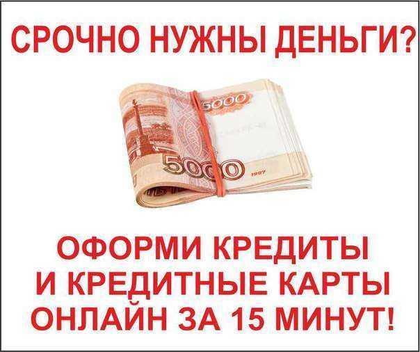 Взять кредит 350000 рублей в россельхозбанке инвестирую ваше дело