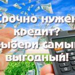 Взять потребительский кредит