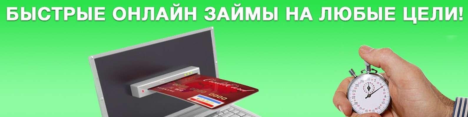 Займ аванс онлайн заявка