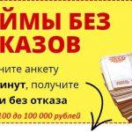 Взять срочный займ без отказа онлайн