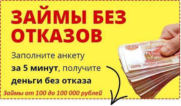 займ 5000 руб без отказа подать заявку на кредит ижевск