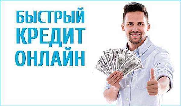 взять кредит онлайн на карту без отказа без проверки мгновенно 1000000