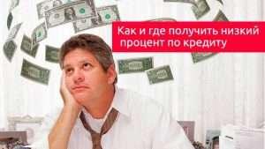Взять кредит онлайн под низкий процент