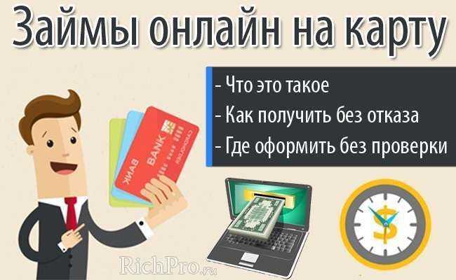 Как происходит процесс рефинансирования кредита