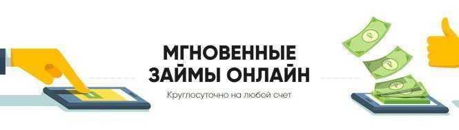 займ за 15 минут на карту онлайн vsemikrozaymy.ru