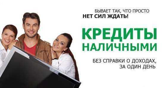 Получить кредит наличными без справок кредит для жителей днр в россии