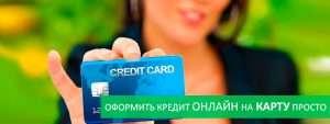 Взять быстрый кредит на карту онлайн