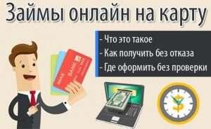 Займы на карту срочно без проверки без отказа онлайн без процентов