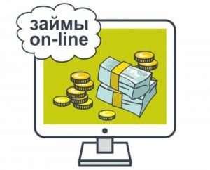 Срочно займ онлайн на карту мгновенно