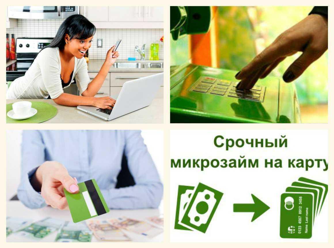 Взять быстрый кредит онлайн быстро на карту не выходя из дома
