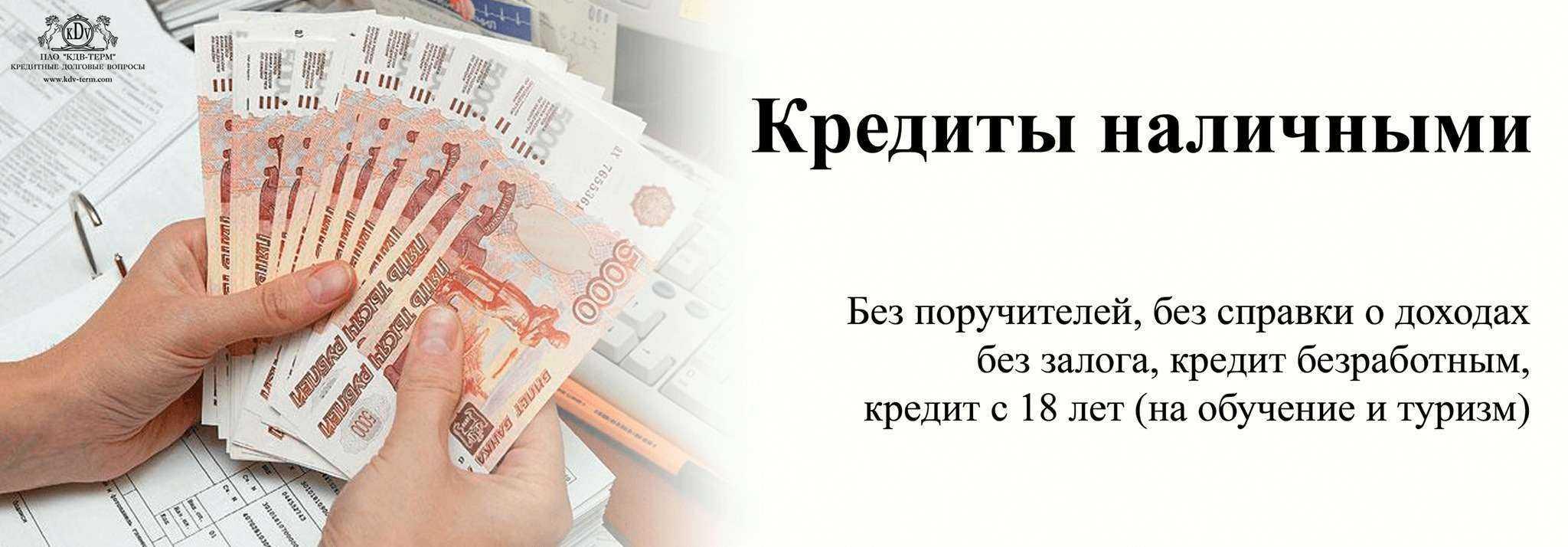 взять кредит наличными быстро без справок и без отказа в москве 500000