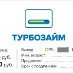 Взять займ в Турбозайм онлайн