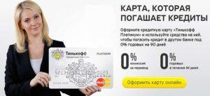 Взять кредитную карту в Тинькофф банке онлайн