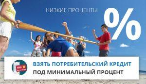 Взять потребительский кредит под минимальный процент в Москве