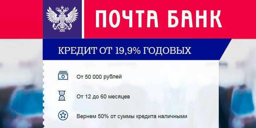 Досрочное погашение кредита почта банк через приложение