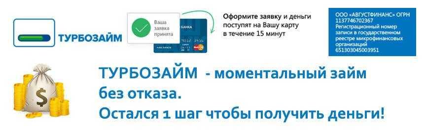 кредит наличными по двум документам без справок и поручителей в красноярске