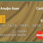 Дебетовая карта Альфа банка онлайн заявка