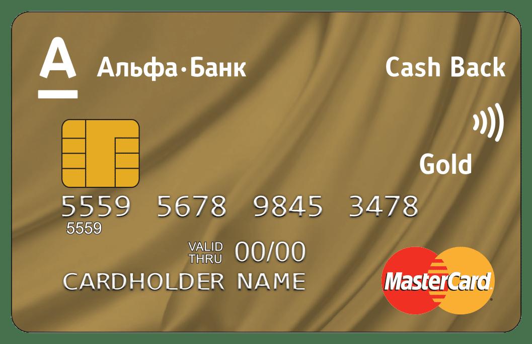 подать онлайн заявку на кредитную карту альфа банк
