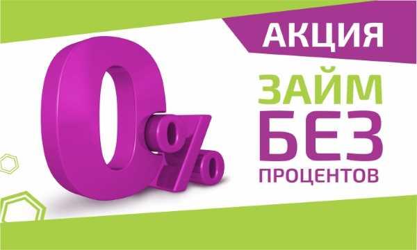 быстро кредит на карту без процента zaim-bez-protsentov.ru мфо тайм кредит
