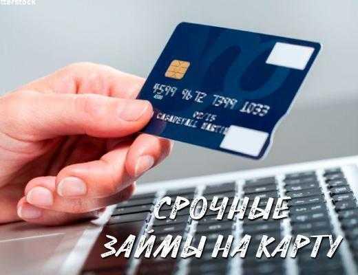 Займ от 18 лет на карту сбербанка срочно без проверки