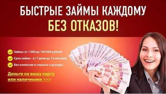 Деньги на карту без процентов быстро
