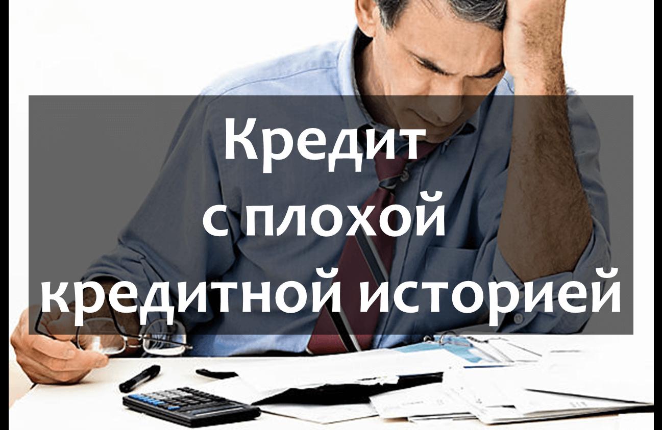 получить кредит без кредитной истории по паспорту нижний новгород мкб оставить заявку на кредит