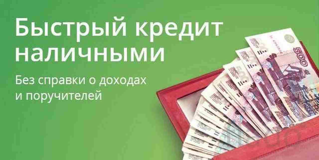 взять кредит под 0 01