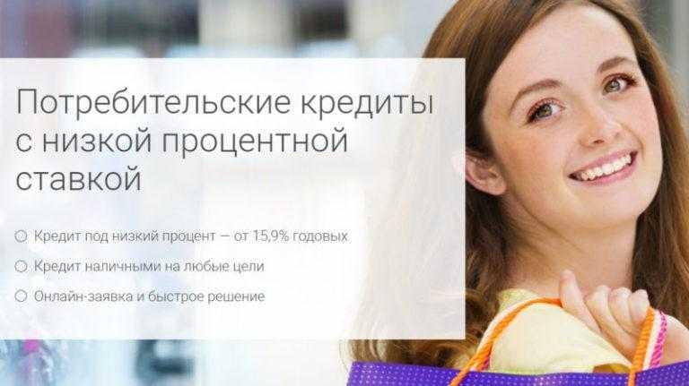 Оформить и получить кредит с минимальной процентной ставкой онлайн в Альфа-Банке.