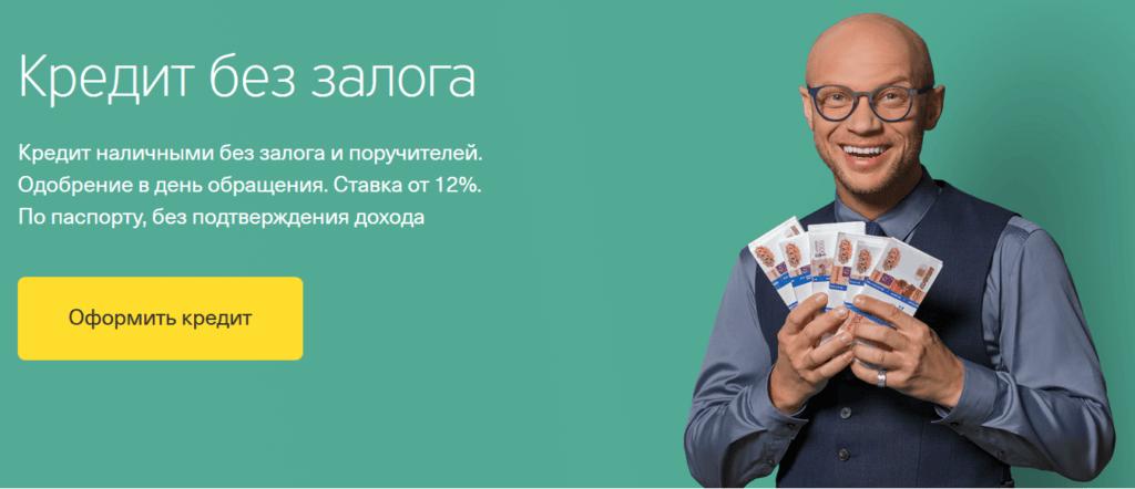 Отп банк кредит наличными условия кредитования калькулятор