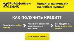 Взять кредит в РайффайзенБанке онлайн в 2019 году