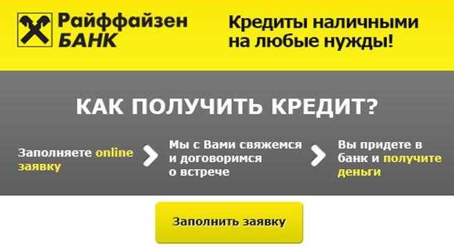 Райффайзенбанк екатеринбург взять кредит как получить кредит по номеру телефона