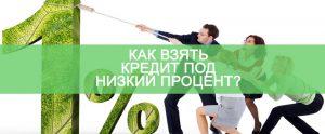 Взять кредит в Екатеринбурге под низкий процент