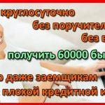Взять займ на карту без отказа онлайн за 5 минут 60000 рублей