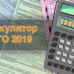 ОСАГО калькулятор 2019 онлайн расчет стоимости полиса