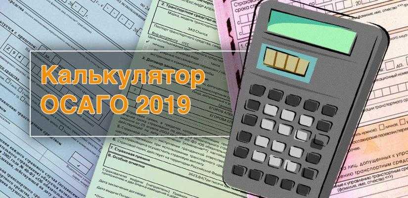 кредит онлайн калькулятор 2019 школа