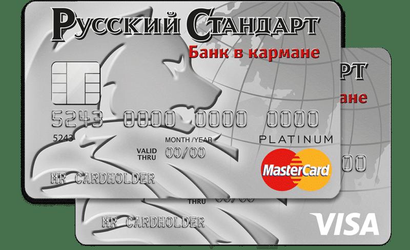 Русский Стандарт Банк - кредитная карта