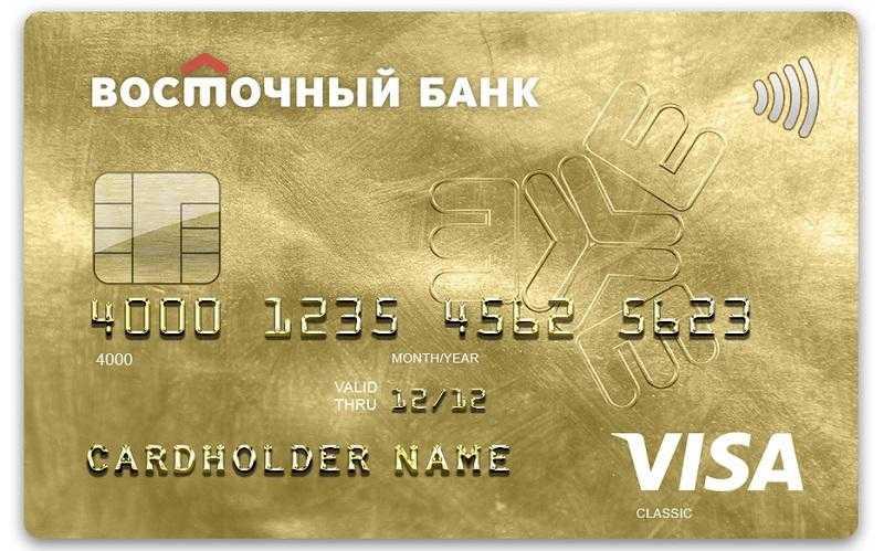 Восточный Банк - кредитная карта