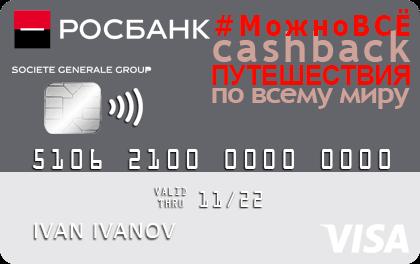 Кредитная карта #МожноВСЁ