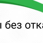 Взять кредит без отказа онлайн за 5 минут и без проверок в Москве