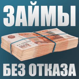 Быстрые займы на карту без отказа в России