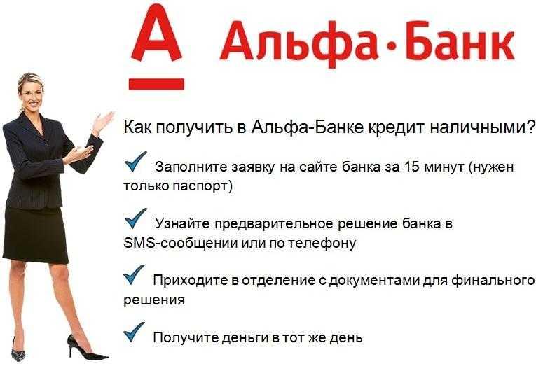 альфа банк казань кредит наличными онлайн