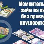 Взять мгновенный займ на карту без проверок круглосуточно