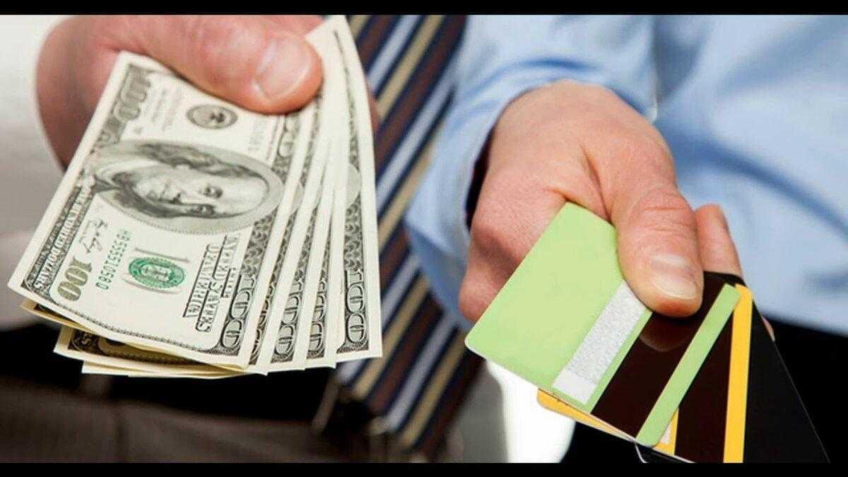 деньги до зарплаты на руки