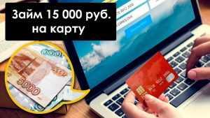 Быстрый займ на карту онлайн без отказов