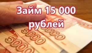 Займ 15000 рублей срочно на карту без отказа