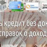 Взять потребительский кредит без справки о доходах в Москве